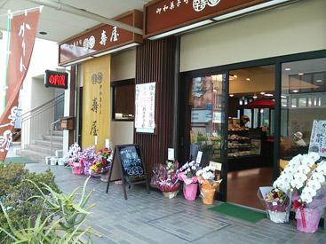 御和菓子司壽屋