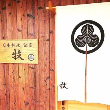 日本料理 牧